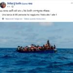 """""""Libya to Italy Game"""": eine Botschaft der Menschenschmuggler"""